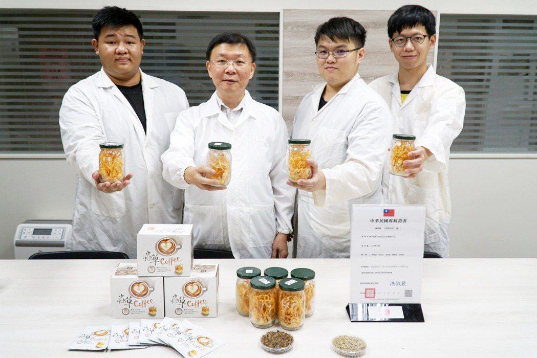 大葉大學藥保系梁志欽主任(左二)產學合作研發蟲草咖啡,並取得專利。 大葉大學/提...