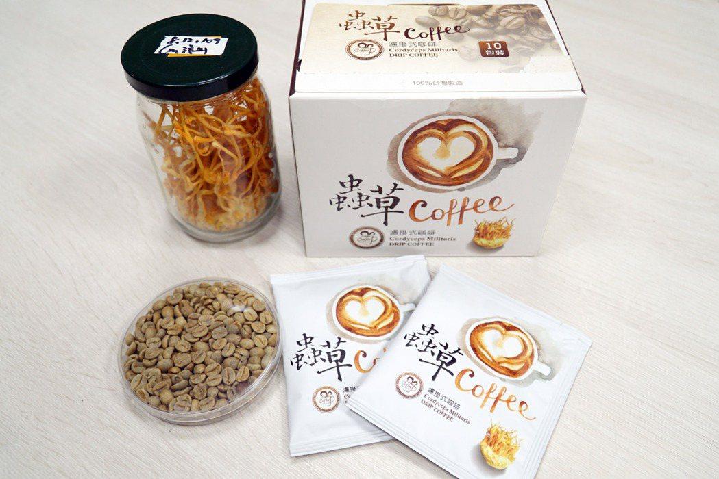大葉大學產學合作開發含有蟲草素的蟲草咖啡。 大葉大學/提供。