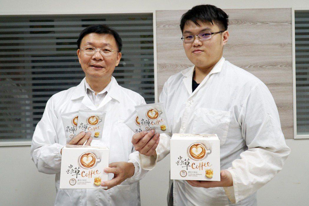 大葉大學藥保系梁志欽主任(左)帶領學生歐晉豪(右)研發蟲草咖啡。 大葉大學/提供...
