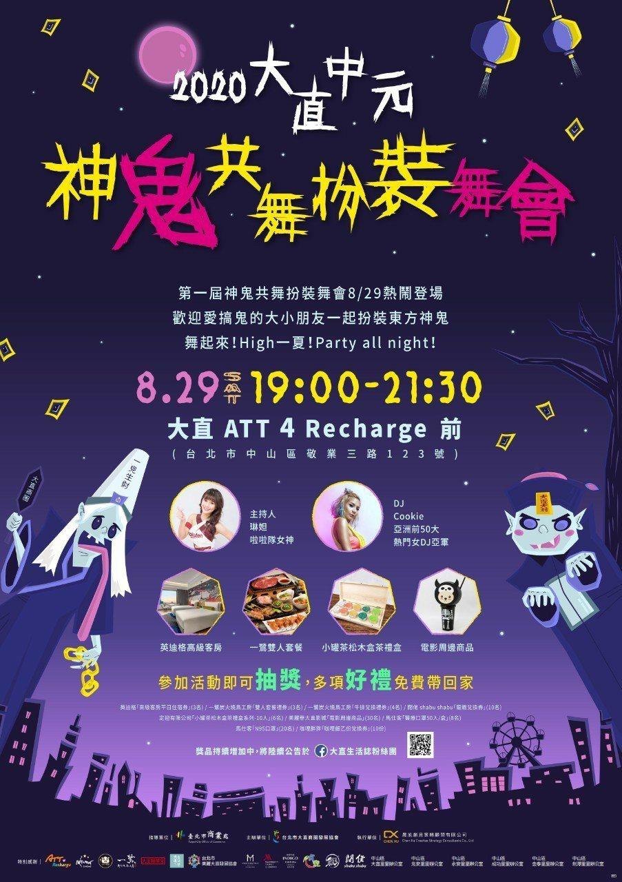 2020大直中元「神鬼共舞」扮裝舞會。 台北市大直商圈發展協會/提供