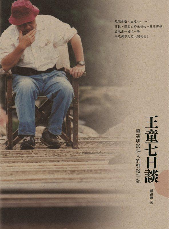 圖、文/典藏藝術家庭 《王童七日談:導演與影評人的對談手記》