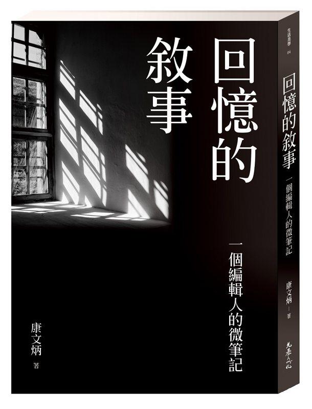 圖、文/允晨文化 《回憶的敘事:一個編輯人的微筆記》