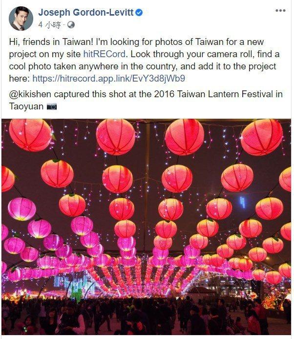 喬瑟夫高登李維徵求台灣美照。圖/摘自臉書