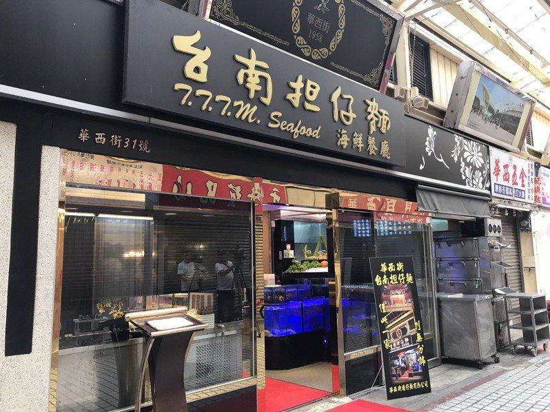 華西街台南擔仔麵60年前從路邊攤起家,率先帶動台式頂級海鮮風潮。本報資料照