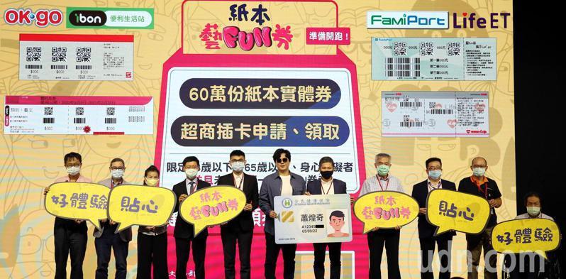 文化部長李永得(右五)、歌手蕭煌奇(中)、超商及社福團體代表共同主持「紙本藝Fun券」啟動儀式。記者侯永全/攝影