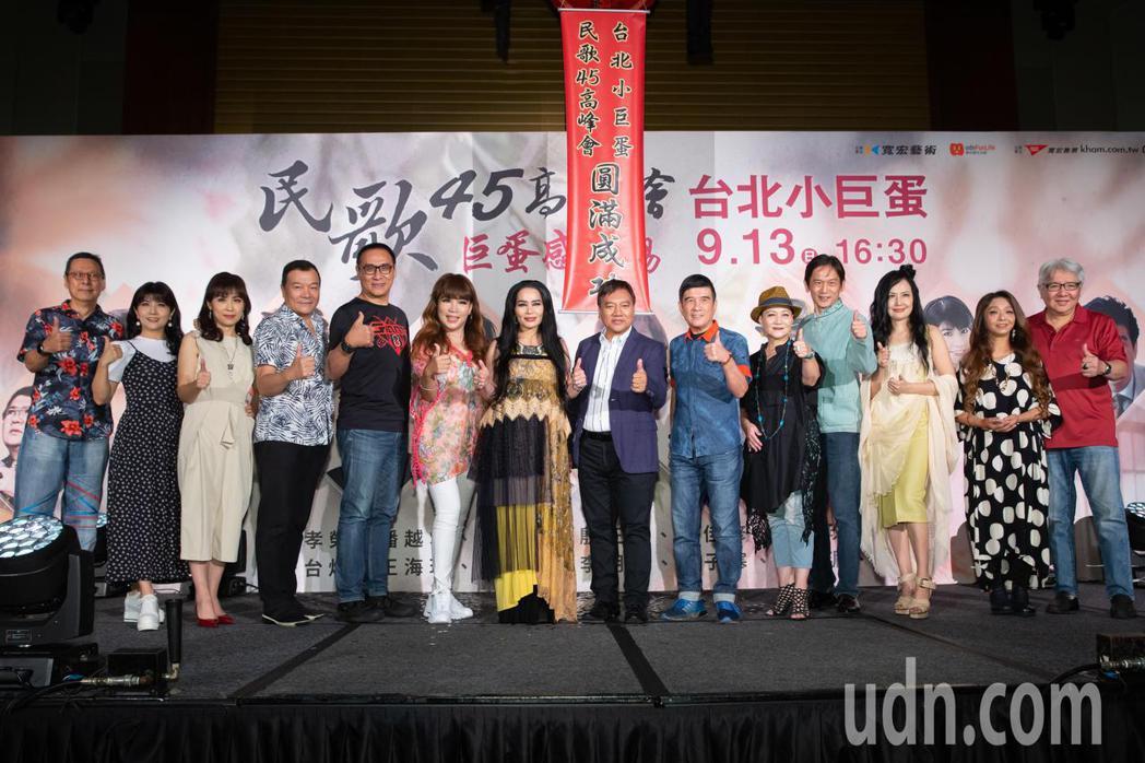 民歌45高峰會巨蛋感恩場,由左至右分別為羅吉鎮、陳艾湄、周子寒、李明德、王瑞瑜、...