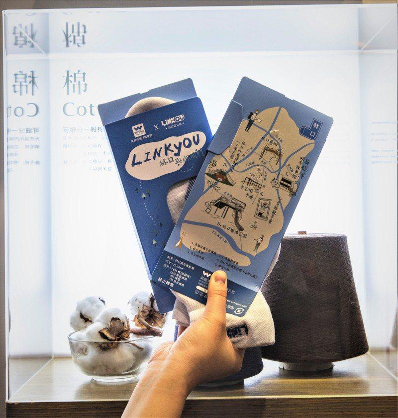 林口區公所與「吳福洋襪子故事館」推出聯名氣墊運動襪,羅列轄內6大情侶必遊景點。圖/林口區公所提供
