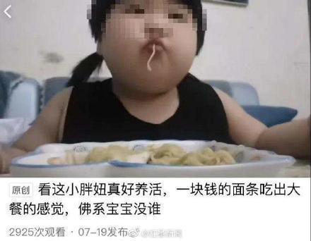 「佩琪」靠著吃播影片被父母捧成網紅,但由於每天暴食造成年僅3歲的她體重突破35公