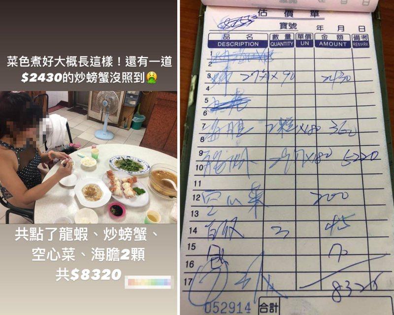 一名網友和友人到澎湖旅遊,抱怨到海鮮餐廳用餐,店家收費太貴。圖擷自爆怨公社