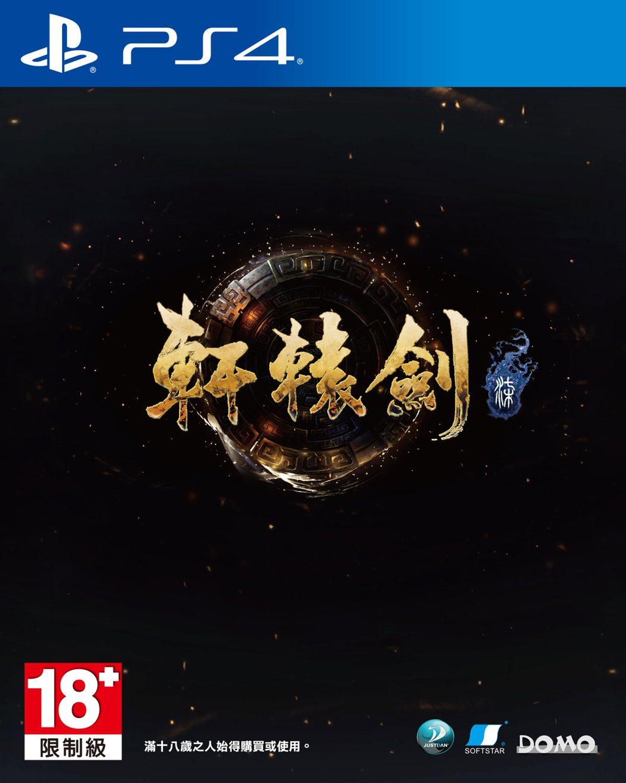 PS4遊戲封面 示意圖