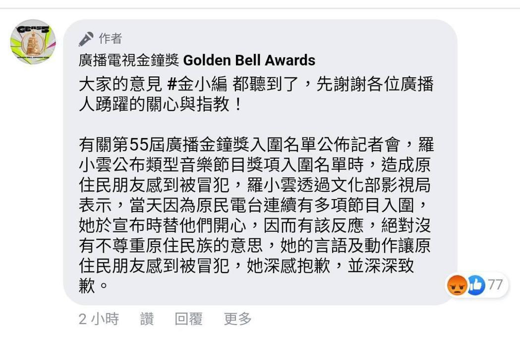 廣播電視金鐘獎粉絲專頁小編留言轉達羅小雲的歉意。 圖/擷自廣播電視金鐘獎臉書