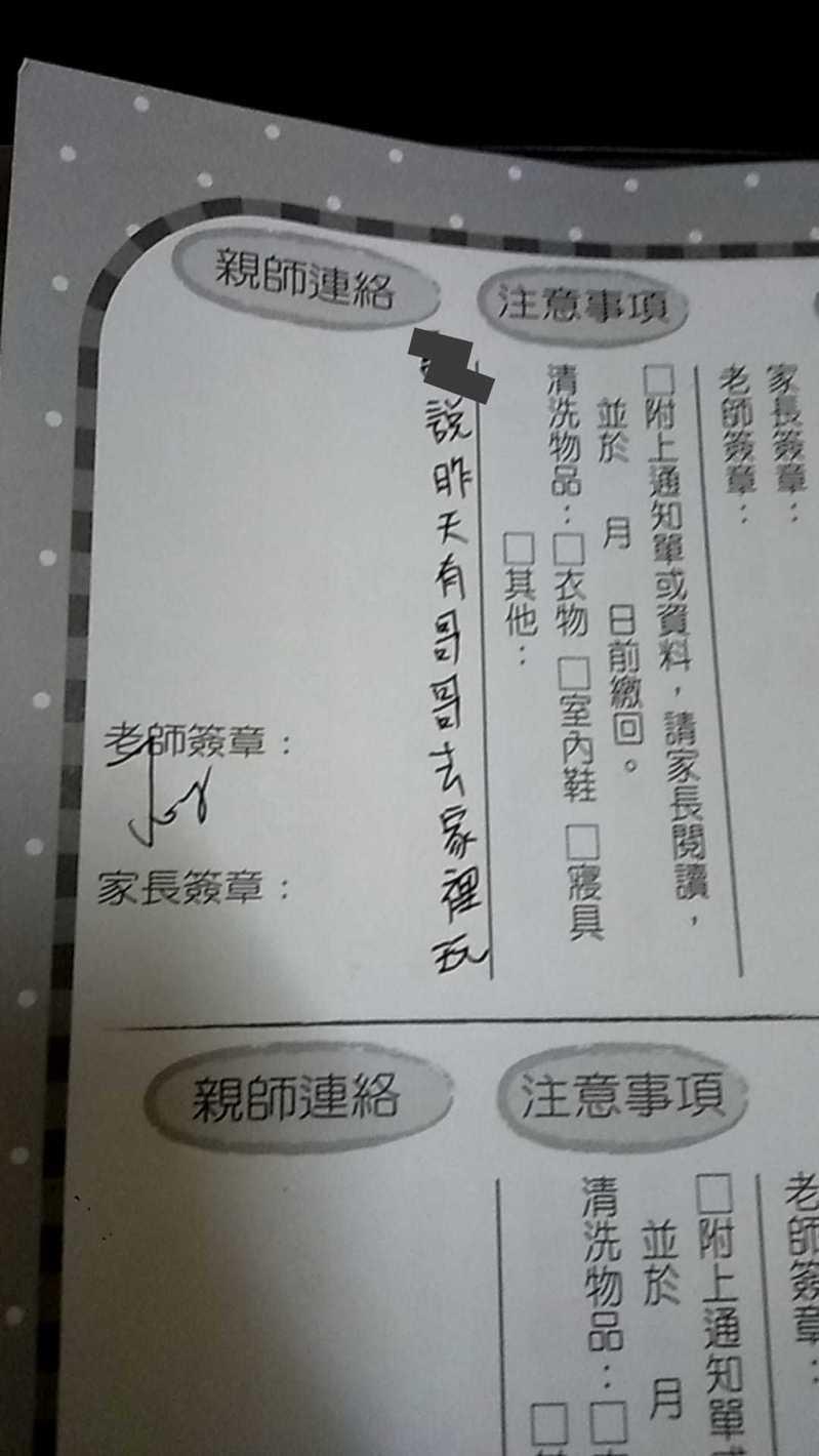 老師在聯絡簿上寫下一句,讓媽媽看了好傻眼。 圖擷自facebook
