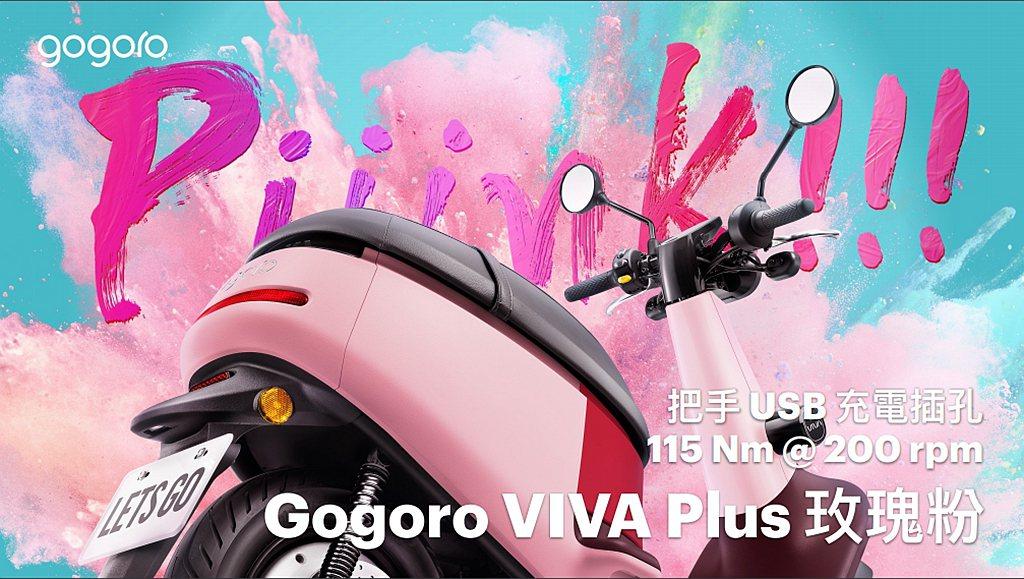 新推Gogoro VIVA Plus玫瑰粉。 圖/Gogoro提供