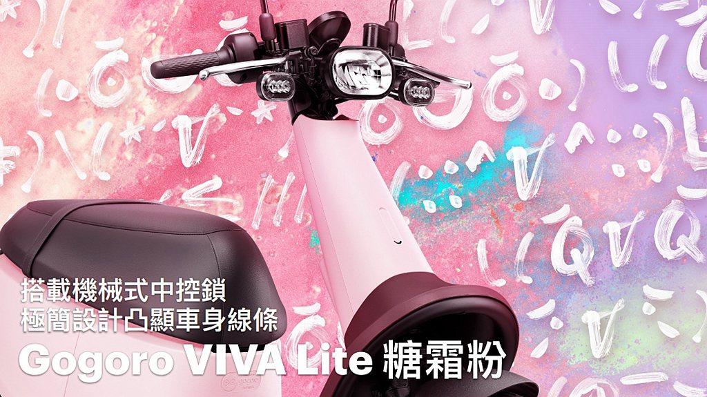 Gogoro VIVA Lite糖霜粉新色可選。 圖/Gogoro提供