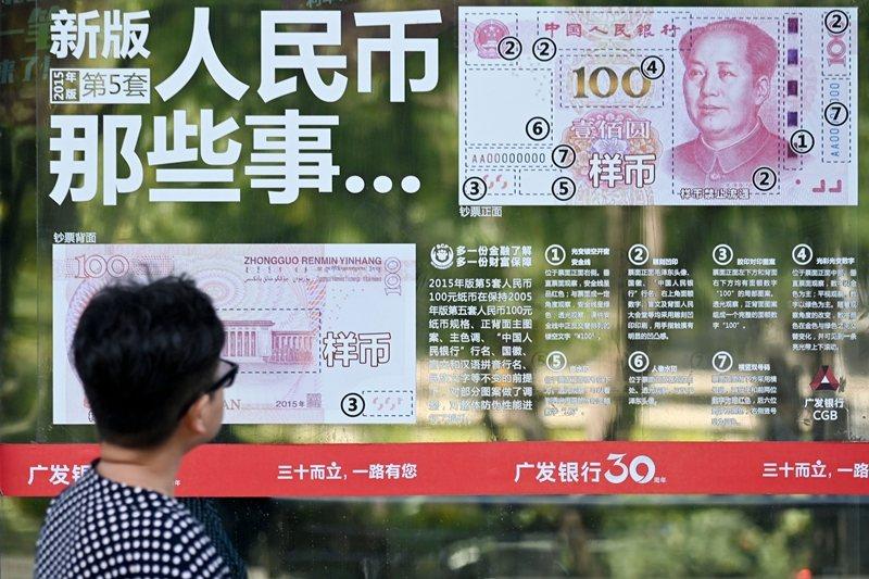 有別於一般「去中心化」的虛擬貨幣、加密貨幣,數位人民幣是中共「黨國中心化」的數位法幣。 圖/法新社