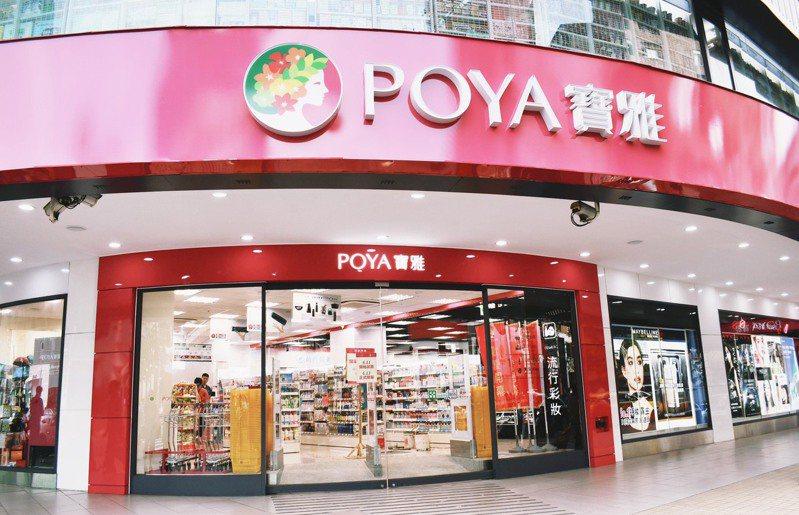 圖為鄰近捷運站的POYA寶雅忠孝復興店。圖/寶雅提供