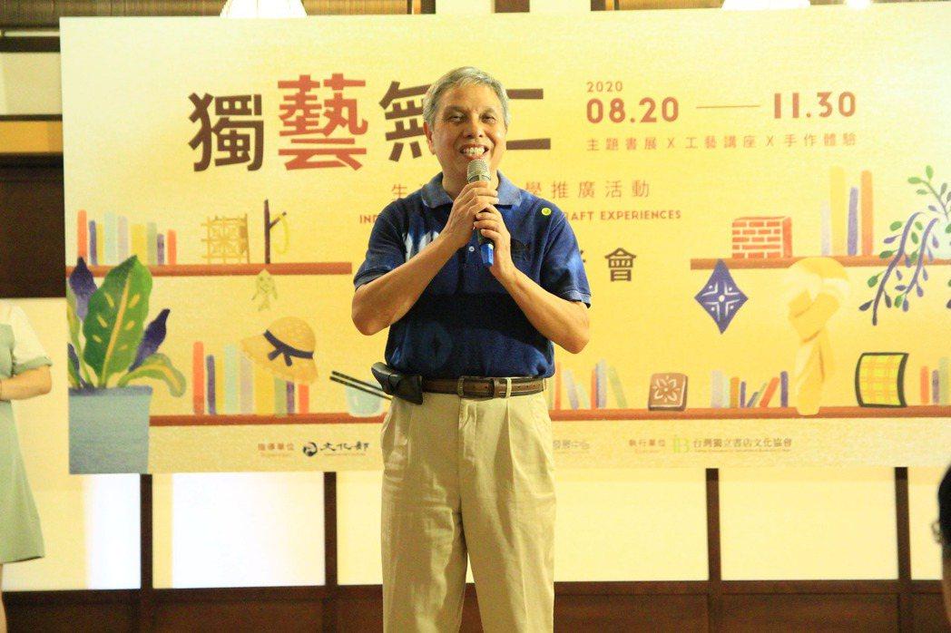 三角湧文化協進會理事長王連丁致詞。 工藝中心/提供。