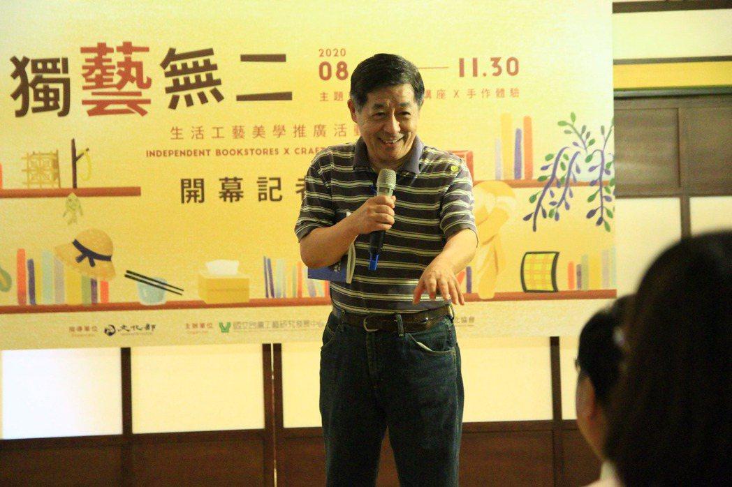 台灣獨立書店文化協會理事長陳隆昊致詞。 工藝中心/提供。