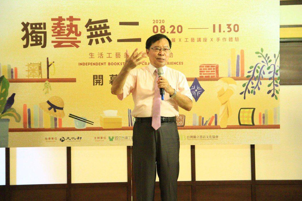 國立臺灣工藝研究發展中心許耿修主任致詞。 工藝中心/提供。