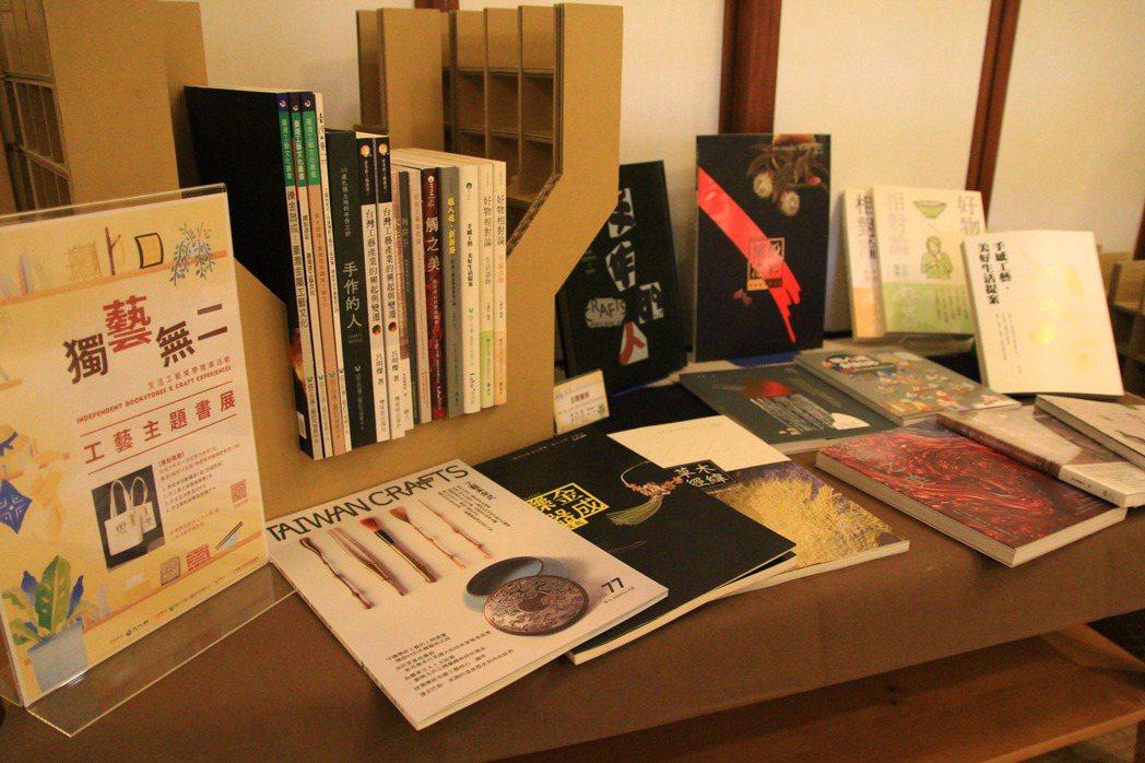 「獨藝無二」工藝主題書展。 工藝中心/提供。
