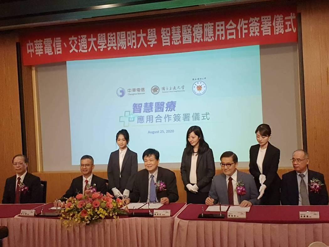 陽明大學、交通大學、中華電信簽訂產學技術合作意向書,由左至右為中華電信董事長謝繼...