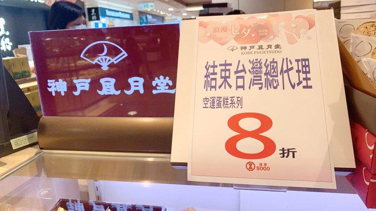 「神戶風月堂」將結束在台總代理,推出蛋糕8折優惠。記者曾珮玟/攝影