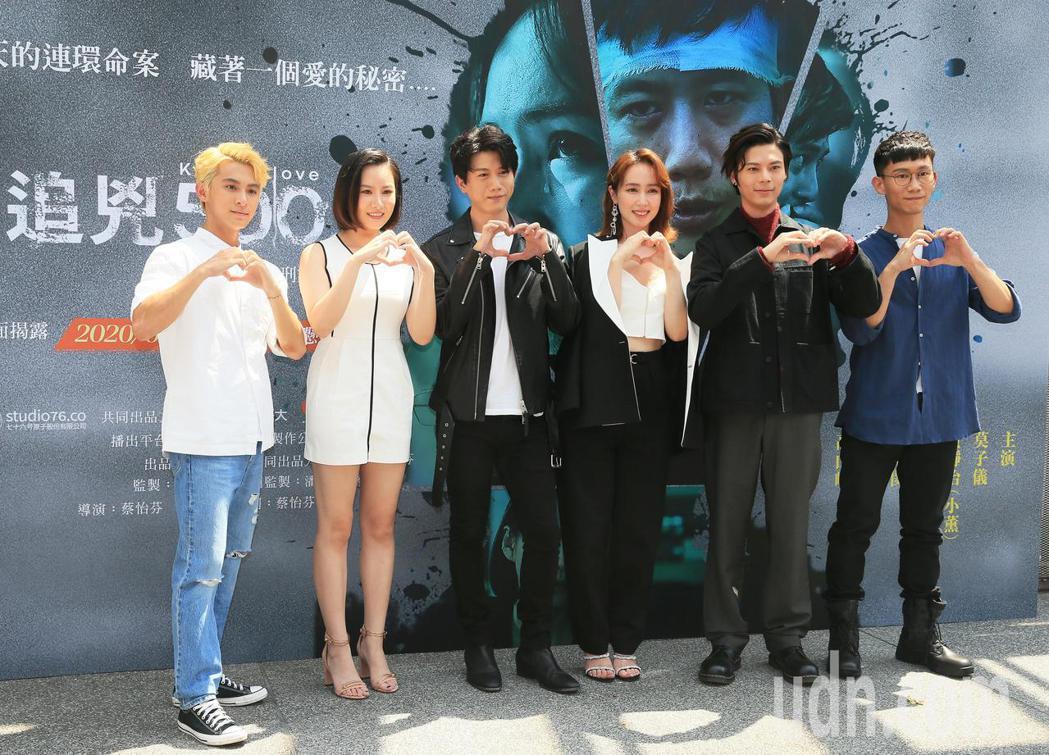 林暉閔(左起)、胡廣雯、莫子儀、小薰、柯朋宇、蔡承邑出席「追兇500天」首映。記...