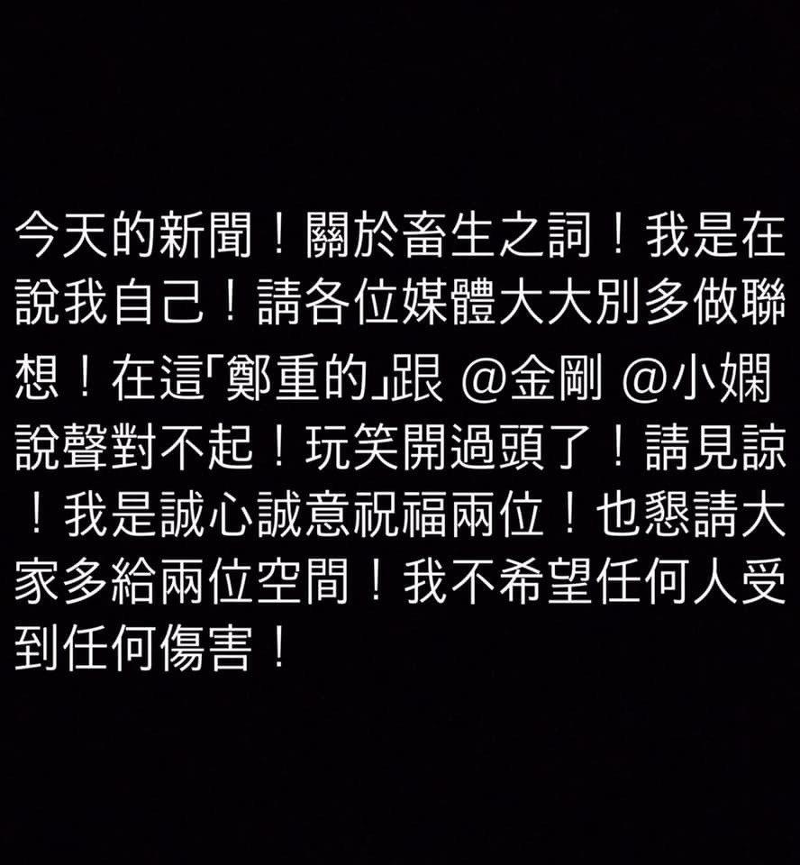 張勛傑昨晚自覺「玩笑開過頭」,緊急發文道歉。圖/擷自張勛傑臉書