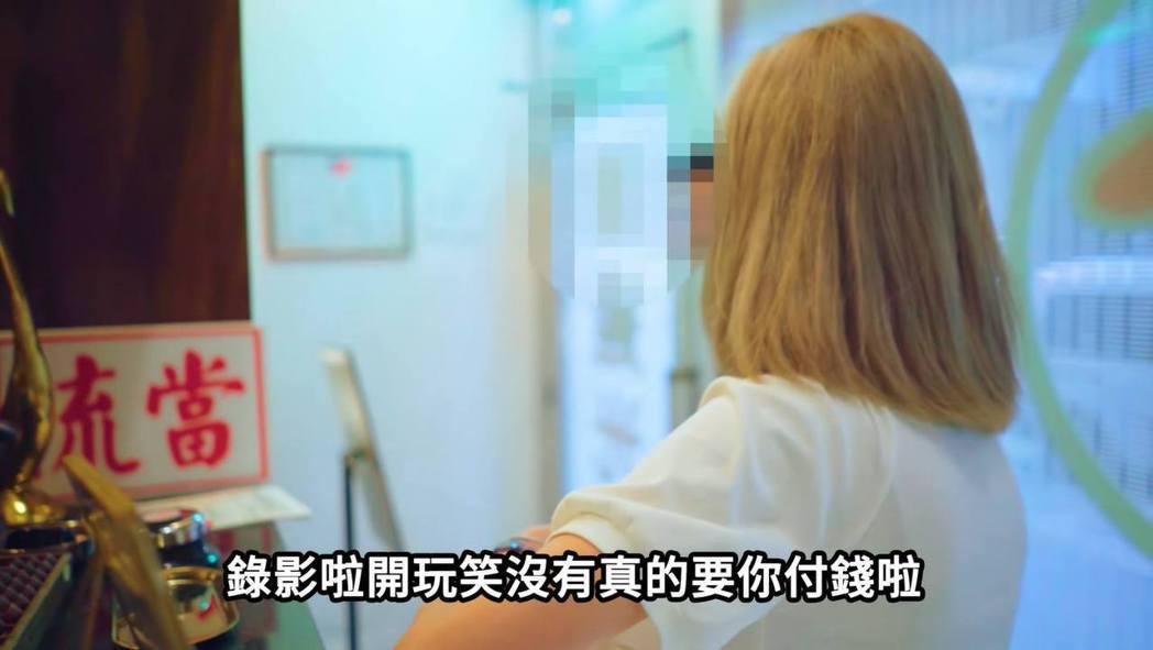 奎丁告知領錢回來的男網友只是在拍片。 圖/擷自Youtube