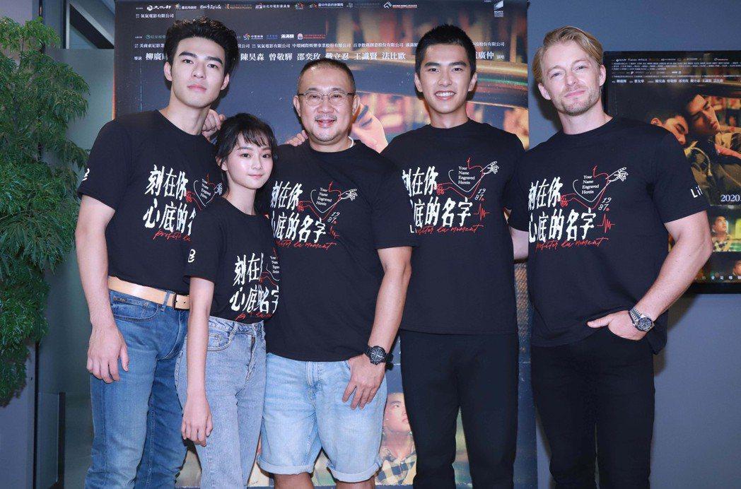 陳昊森(左起)、邵奕玫、導演柳廣輝、曾敬驊、法比歐參加「刻在你心底的名字」試映會...