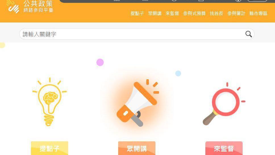 圖/取自國發會官網