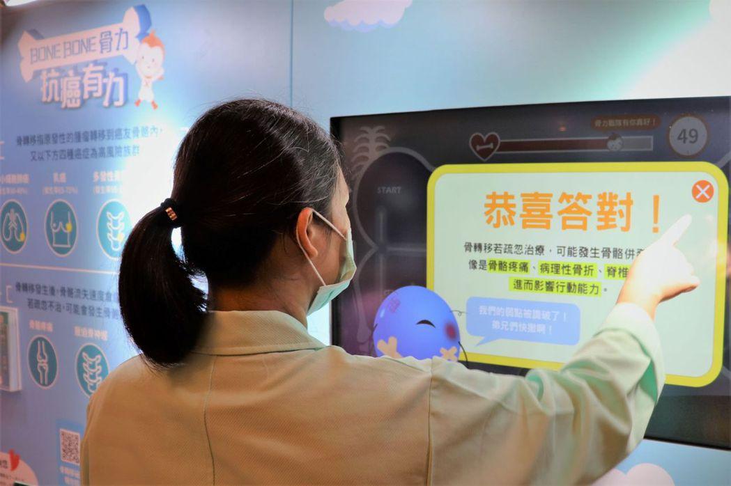 吸睛互動式衛教遊戲有效提升民眾癌症骨轉移病識感。義大/提供