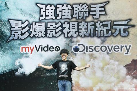 歌手盧廣仲今天上午出席台灣大哥大旗下品牌myVideo與紀實娛樂節目Discovery合作記者會,自曝從小就愛看Discovery的節目,尤其節目《漁人的搏鬥》、《流言終結者》。