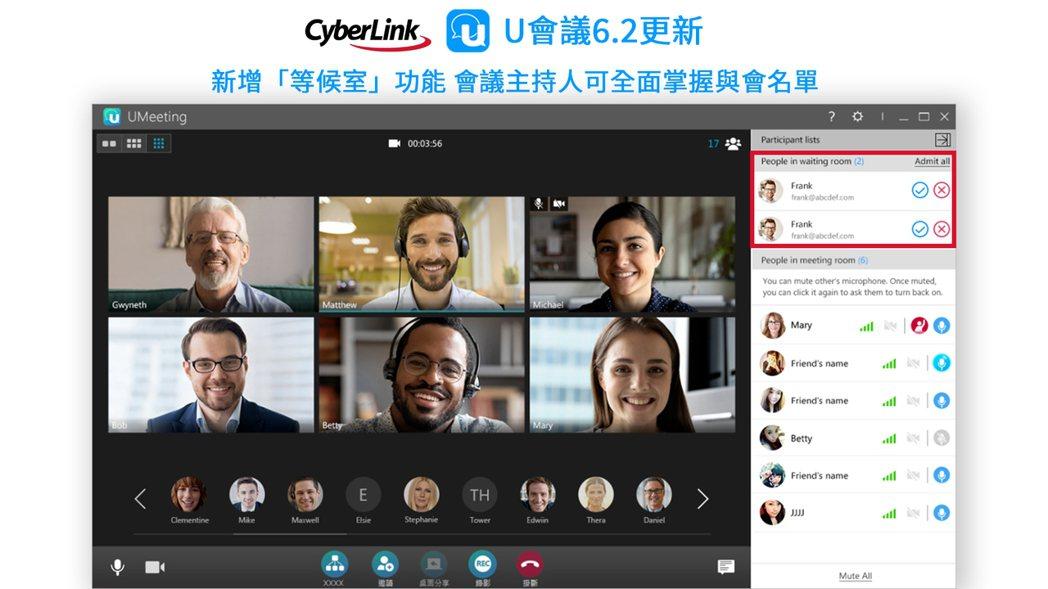 訊連科技U會議推出6.2版更新,新增等候室、廣播文字訊息至分組討論室功能,讓會議...