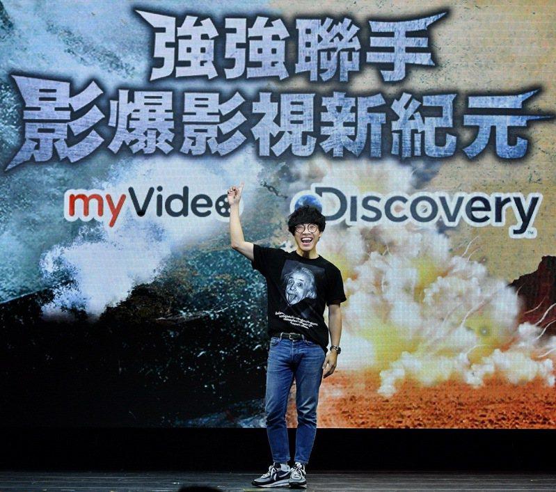 台灣大哥大myVideo與Discovery合作上線「Discovery品牌館」,Discovery鐵粉盧廣仲現身站台。圖/Discovery提供