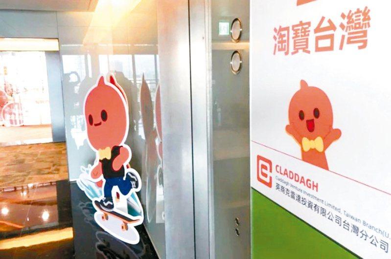 淘寶台灣遭投審委員會判定為中資,要求半年內撤資或改正。圖為淘寶台灣位於南京東路上的辦公室。 圖/聯合報系資料照片