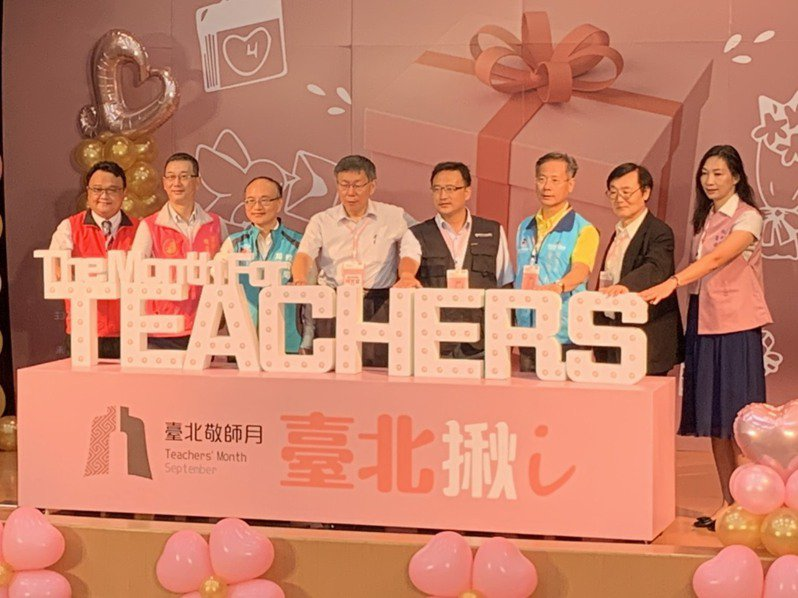 台北市教育局昨舉行敬師月活動記者會暨優良教師頒獎典禮。記者趙宥寧/攝影