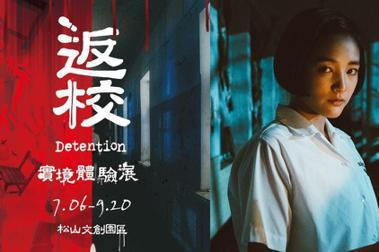 《返校Detention》實境體驗展:既往不能不究,重返翠華中學的秘密景點