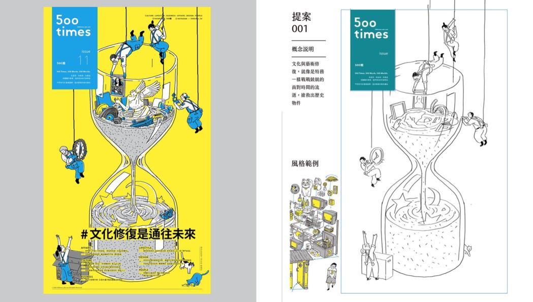 《500輯》第11期文化修復專題封面插畫,將文物修復工作者化身為面對時間洪流的「...
