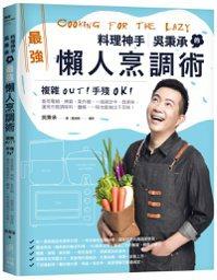 《料理神手吳秉承的最強懶人烹調術》 圖/日日幸福出版社提供