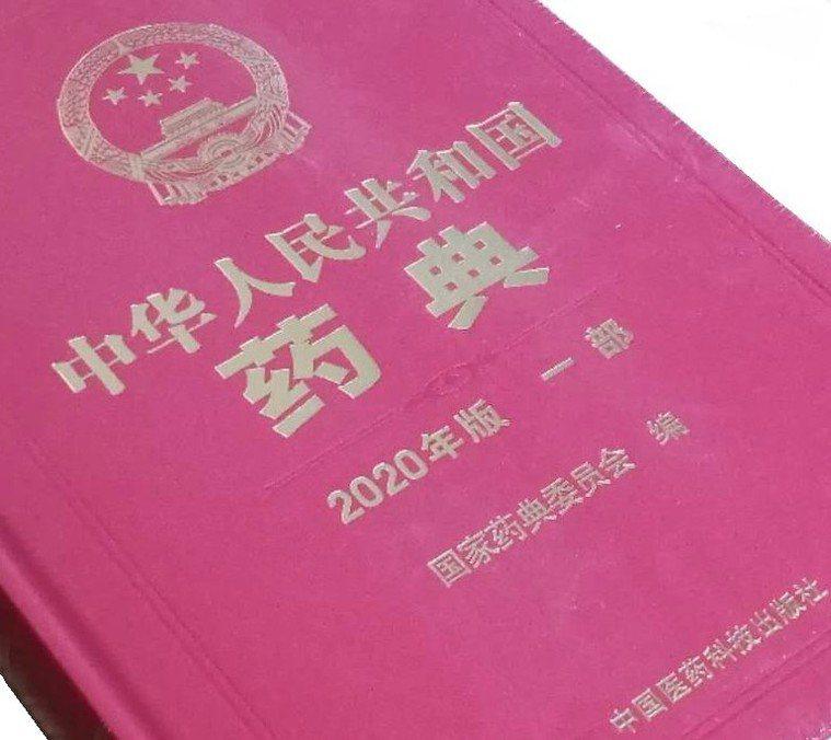 2020年版本《中國藥典》。 圖片提供/食力