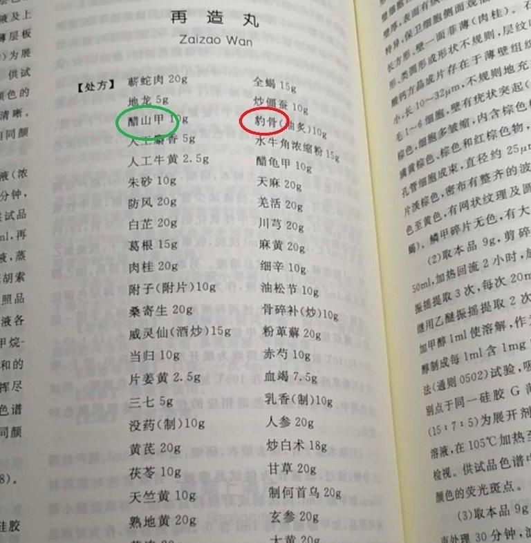 2020年版本《中國藥典》中,具有祛風化痰,活血通絡功效的「再造丸」和用於活血化...
