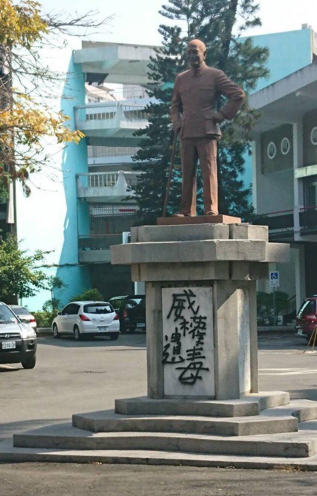 高師大校園內的蔣公銅像基座曾遭不明人士噴漆寫下「威權遺毒」。記者蕭雅娟/翻攝