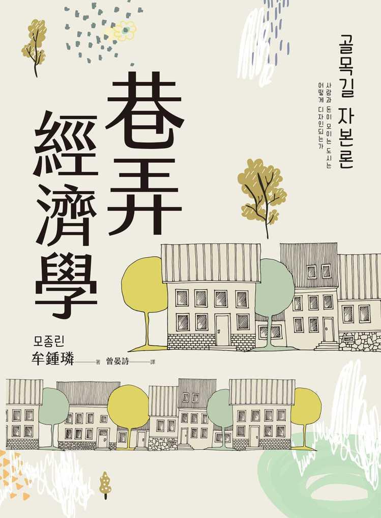 書名:《巷弄經濟學》 作者:牟鍾璘(Jongryn Mo) 出版社:馬可孛羅...