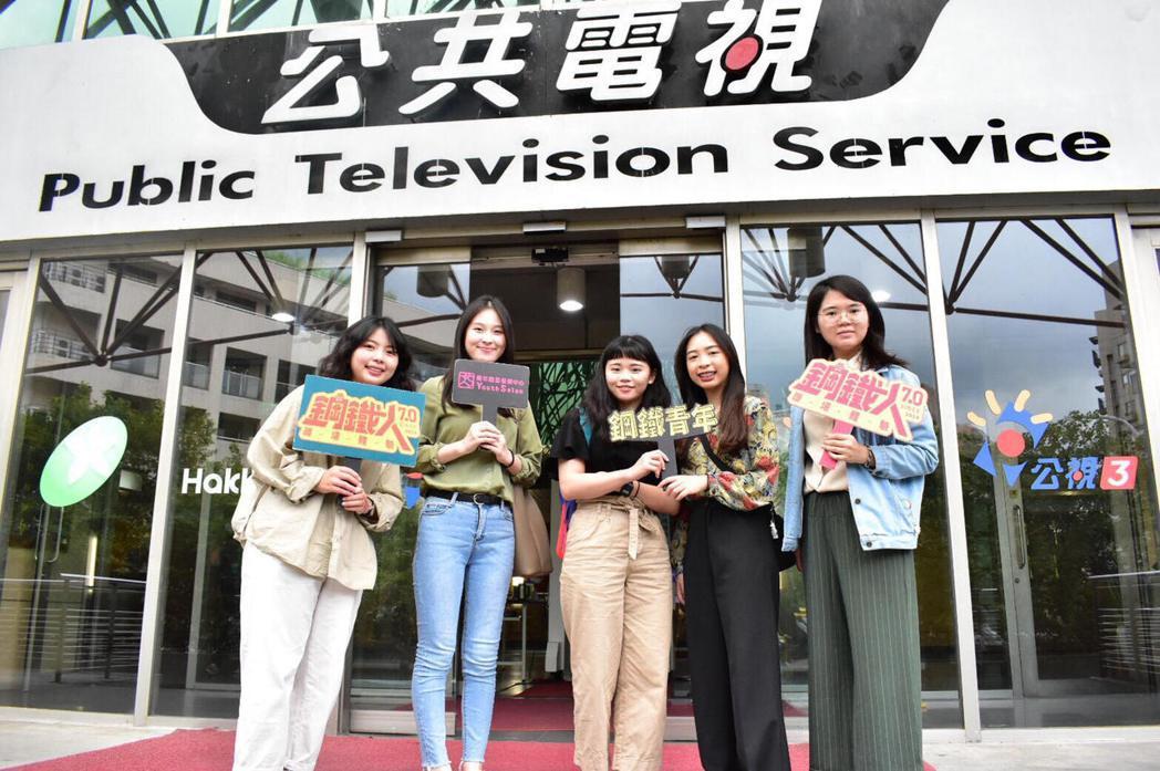 YS鋼鐵青年勇闖公共電視 體驗媒體人工作真實樣貌。 高屏澎東分署/提供。