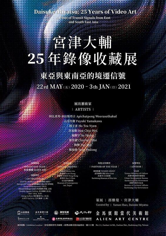 永添藝術_宮津大輔25年錄像藝術收藏展。 御盟集團/提供