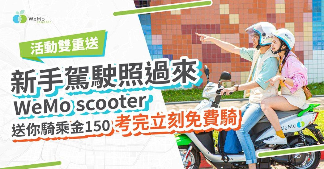 搶進年輕族群市場,WeMo Scooter 特地首創考照補助拿免費騎乘金。 We...