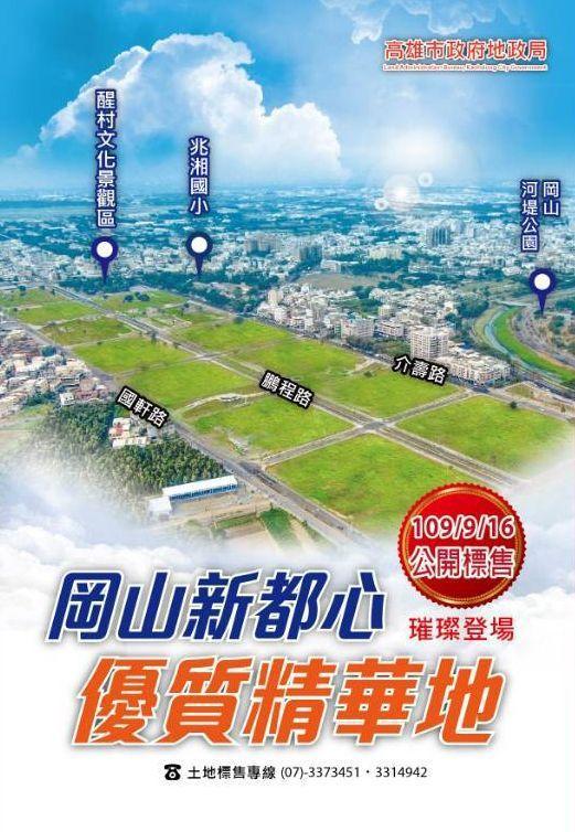 岡山區這筆87重劃區旁面積千坪的土地,最受外界關注。 地政局/提供