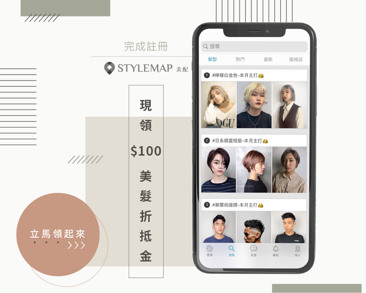 圖/StyleMap美配提供