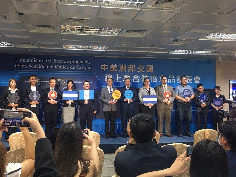 外交部與貿協共同辦理中美洲友邦防疫產品發表會。圖/外貿協會提供
